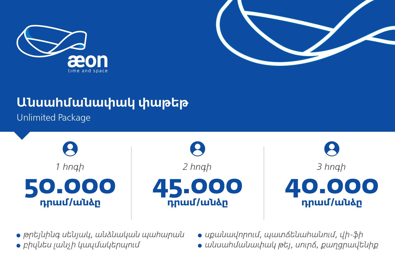 AEON Co-Work, Yerevan