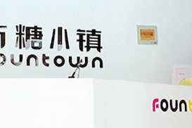 Fountown - Duolun Road, Shanghai