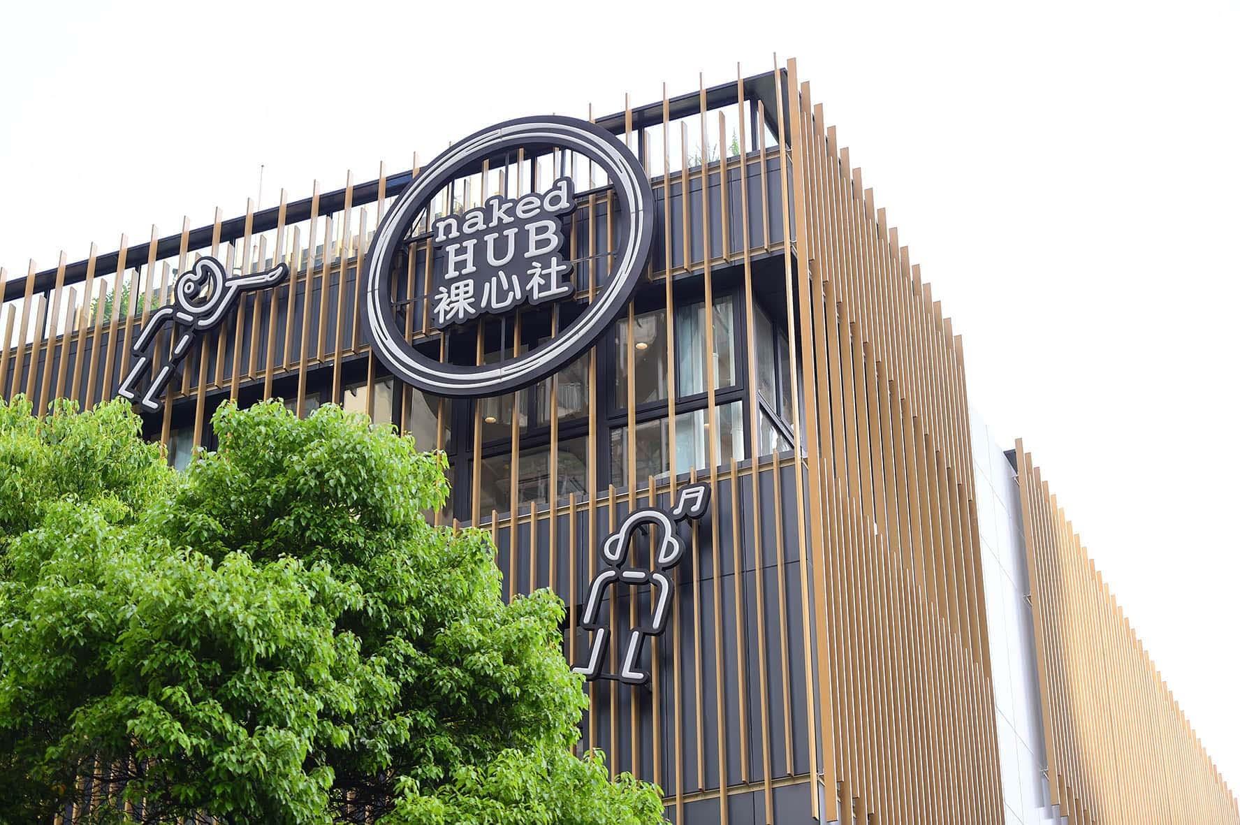 Naked Hub - Nan Jing Lu, Shanghai - Read Reviews Online