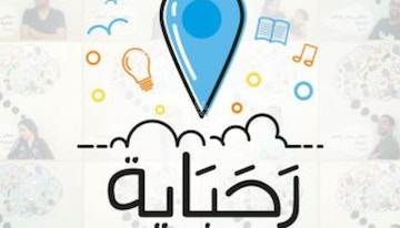 R7abaya Co-working Space image 1