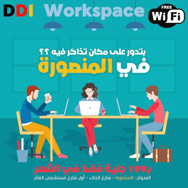 DDI workspace, Mansoura