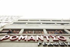 POMANTRO, Athens