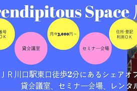 Serendipitous Space, Suginami