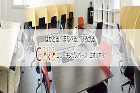 Coko, Koriyama
