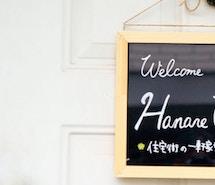 Hanare Hibari Ga Oka profile image