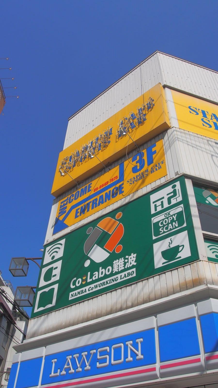 Coworking Labo Co:Labo Namba, Osaka