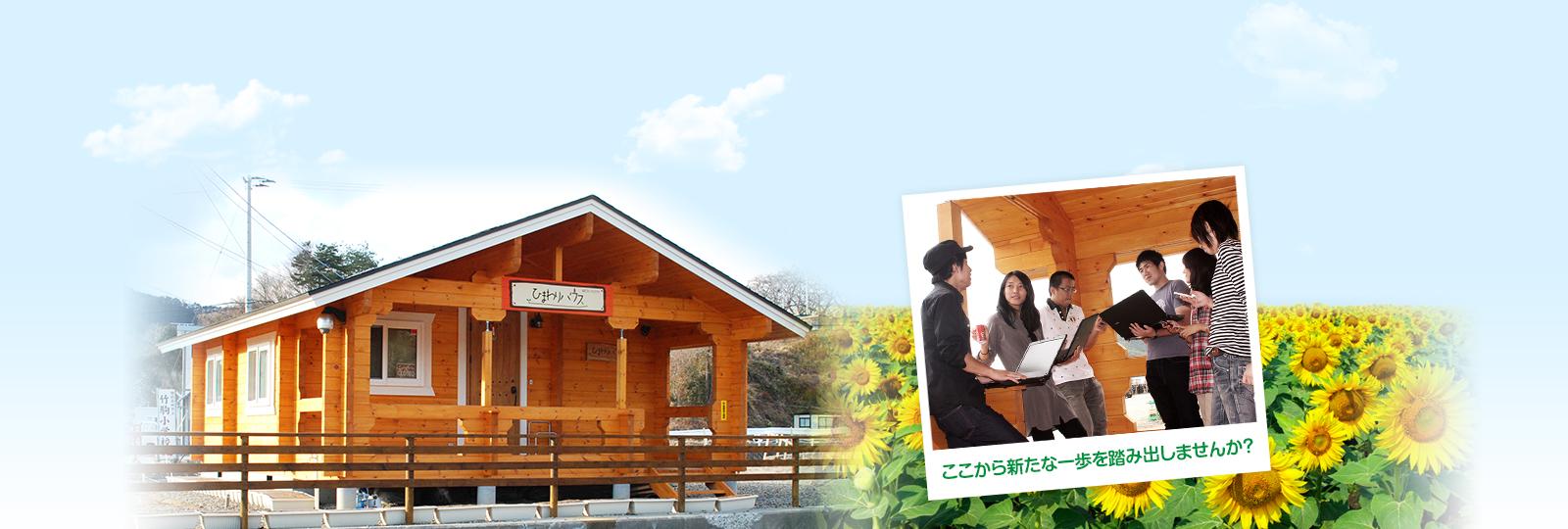Hiwamari House, Rikuzentakata