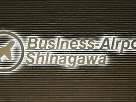 Business Airport Shinagawa, Tokyo