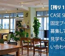 Case Shinjuku profile image
