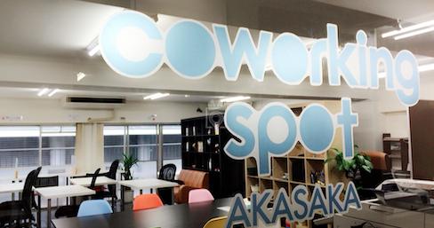 Coworking Spot Akasaka, Tokyo | coworkspace.com