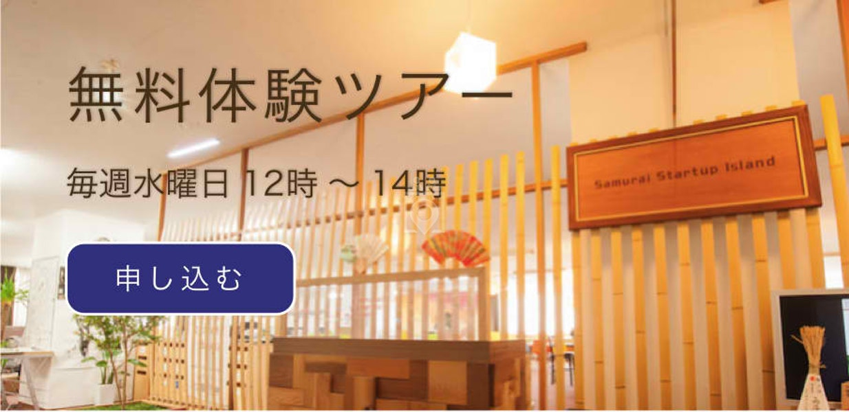 Samurai Startup Island, Tokyo