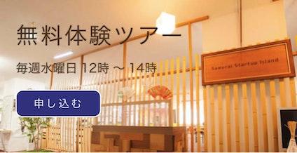 Samurai Startup Island, Tokyo | coworkspace.com
