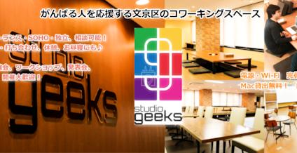 Studio Geeks, Tokyo | coworkspace.com