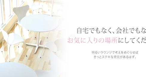 WisSquare Woman's Cafe, Tokyo | coworkspace.com