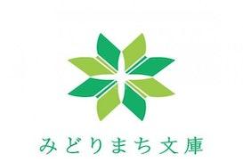 Midorimachi Bunko, Tsuruoka