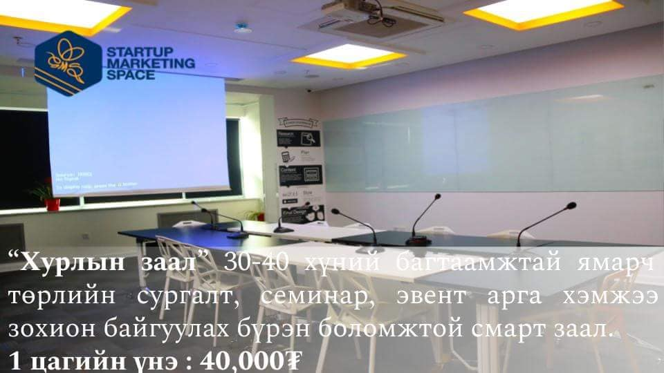 Startup marketing space, Ulaanbaatar