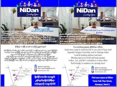 NiDan image 5