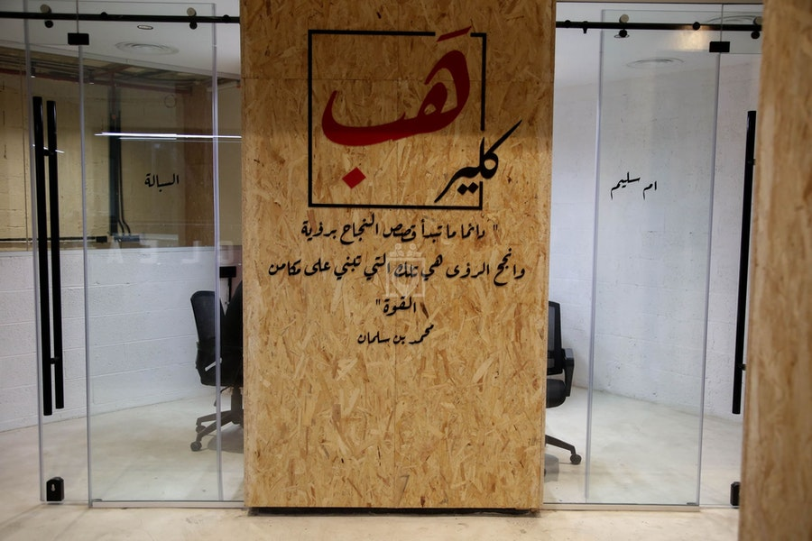 CLEAR Hub, Riyadh