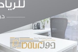 Dour Business Center, Riyadh