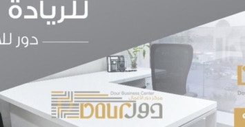 Dour Business Center profile image