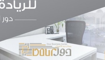 Dour Business Center image 1