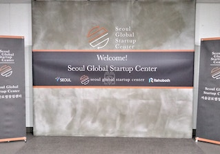 Seoul Global Startup Center image 2