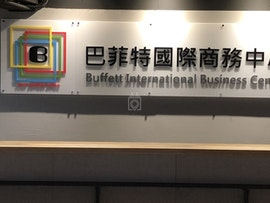 Buffett International Business Center, Taipei