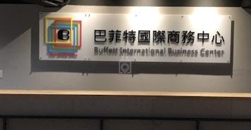 Buffett International Business Center profile image