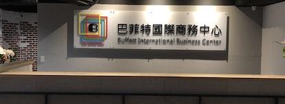 Buffett International Business Center
